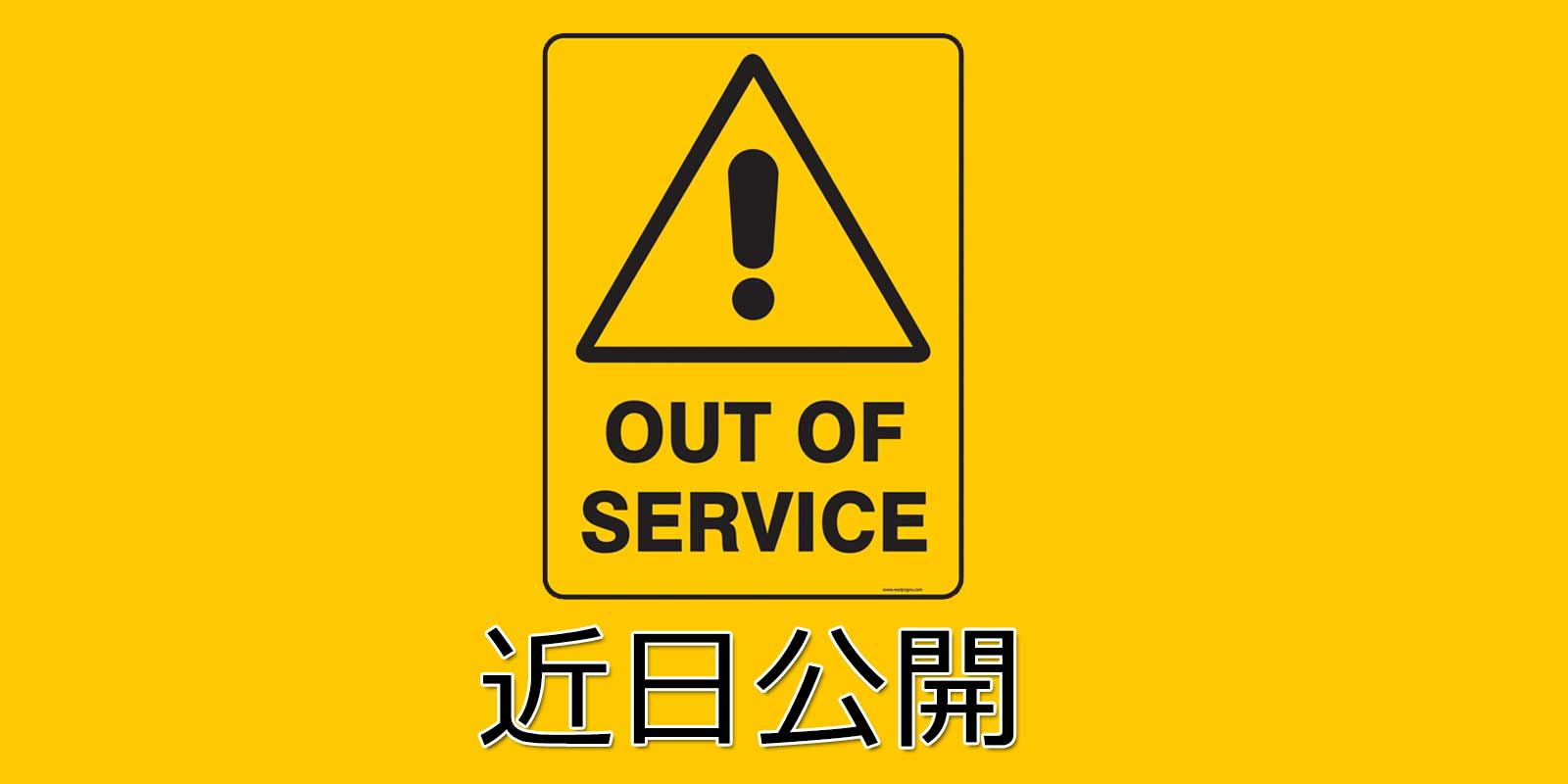 out-of-service